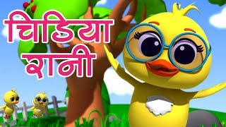 Chidiya Rani Badi Sayani | चिड़िया रानी | Hindi Balgeet Song | Hindi Poems For Kids | Kids Tv India