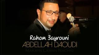 تحميل اغاني Abdellah Daoudi - Rahom 3ayrouni (Official Audio) | 2010 | عبدالله الداودي - راهم عيروني MP3
