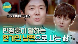 [티비냥] (ENG/SPA SUB) Jung-Hoon's Sweet Love Talk | Life Bar 170803 #3