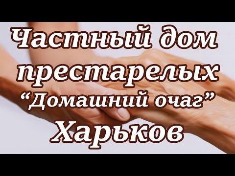 """Частный дом престарелых """"Домашний Очаг"""" Харьков."""