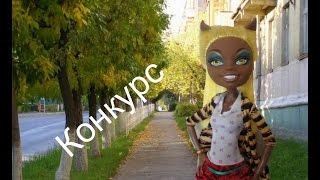 Stop motion ( Monster High) Конкурс на куклу !