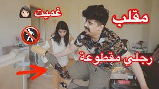 اول مقلب صار جد ???? بزوجتي وقعت ونكسرت رجلي ????????♂قطعوها بالمشفى - خالد النعيمي تحميل MP3