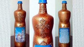 Декорирование бутылки. Подробный пошаговый мастер-класс.