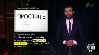 Вечерний Ургант. О женщине-миллиардере, танце матки и гигиене в плацкарте.  21.02.2019