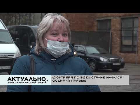Актуально Псков / 22.10.2020