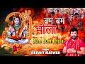watch video - बम बम भोला Bum Bum Bhola I VIKRANT MARWAH I Kanwar Bhajan I New  Full Audio Song