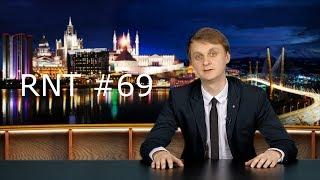 Отставка Тулеева, валежник и мусор в Подмосковье. RNT #69