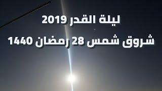 ليلة القدر 2019 يوم 28 رمضان 1440 | تحري ليلة القدر