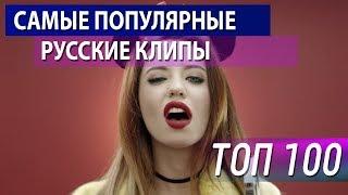 Топ-100 Русских клипов на YouTube (Сентябрь 2017)