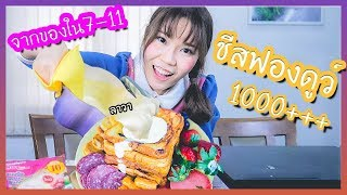 ทำ Cheese Fondue Tower ราคาแพง!! จากของใน 7-11