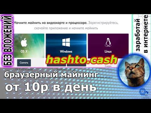 NEW Hashto.cash - заработай от 5- 10-100р в день (БЕЗ ВЛОЖЕНИЙ)