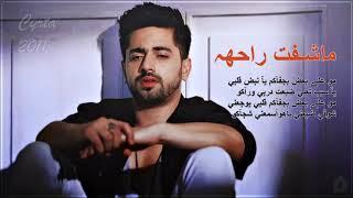 تحميل اغاني صلاح حسن - ما شفت راحة 2019 MP3