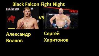 EA Sports UFC 3 Александр Волков - Сергей Харитонов
