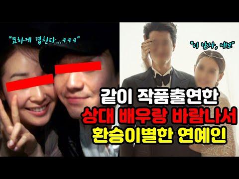 같이 작품 출연한 상대배우랑 바람나서 환승이별한 연예인 TOP 3