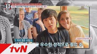 ′국민 엄친아′ 가수 로이킴, 그의 어마어마한 집안과 학력! 명단공개 80화