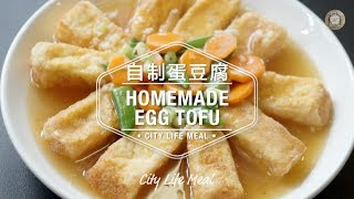 Homemade Egg Tofu 自制蛋豆腐