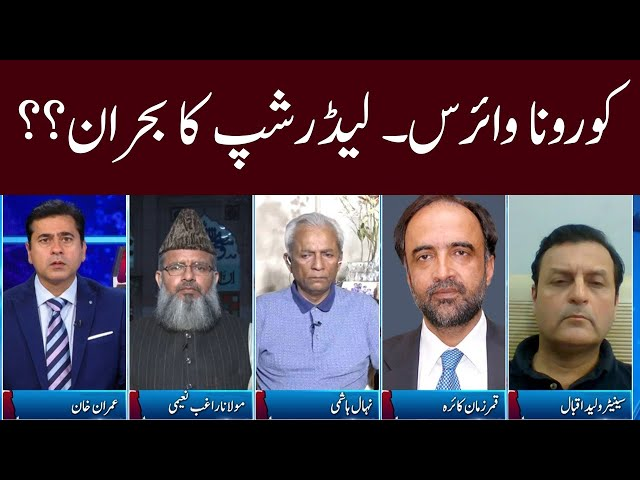 Clash with Imran Khan | GNN | 25 March 2020