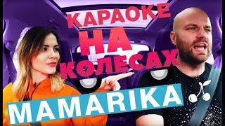 Караоке на колесах: MamaRika перепела хит Despacito и Океан Эльзы
