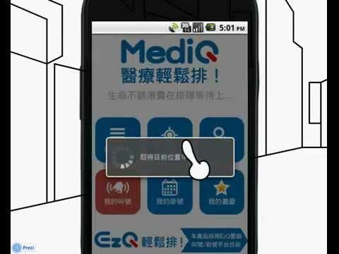 Video of MediQ醫療輕鬆排(掛號+叫號通知)