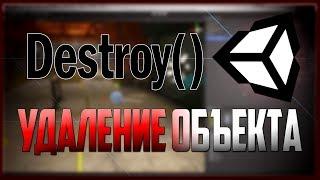 Unity Скриптинг Функция Destroy Удаление объекта