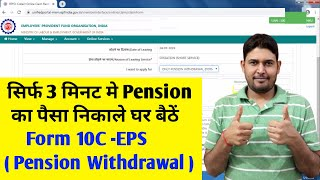 PF Pension withdrawal Process online Form 10C | How to withdraw PF | EPS withdrawal , EPS Form 10C