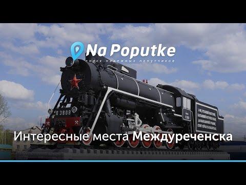 Достопримечательности Междуреченска. Попутчики из Новокузнецка в Междуреченск.