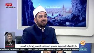شاهد تعليق الشيخ عصام تليمة على دعوة دار الإفتاء المصرية لتشجيع المنتخب المصري لكرة القدم