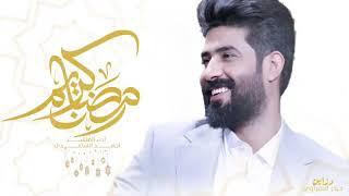 احمد الساعدي /اهلا رمضان/2021 حلات وتس اب تحميل MP3