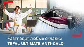 Утюг Tefal Ultimate Anti-Calc FV 9726 от компании F-Mart - видео