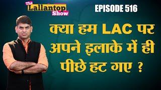 Ajit Doval की China से बात के बाद Galwan में Disengagement किन शर्तों पर तय हुआ? LAC