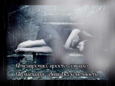 """Земфира """"Бесконечность"""" Zemfira """"Infinity"""" with lyrics"""