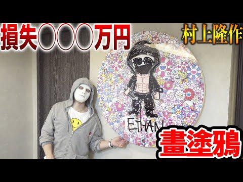 在村上隆的數千萬名作上塗鴉!拉斐爾被嚇到瘋掉!?|【村上隆.拉斐爾【Takashi Murakami】(中字)
