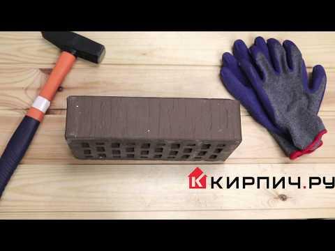 Кирпич облицовочный какао одинарный шале М-150 Терекс – 2