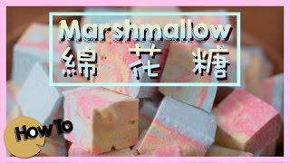 Homemade Marshmallow Recipe [by Dim Cook Guide]