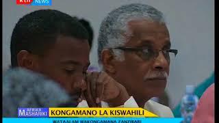 Afrika Mashariki : Kongamano la Kiswahili  sehemu ya pili  2017/09/10