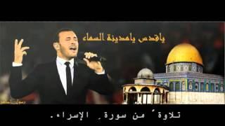 تحميل و مشاهدة كاظم الساهر ياقدس يامدينة السماء MP3