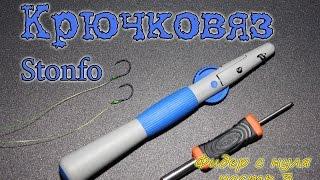 Вязание крючков для рыбалки с лопаткой