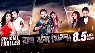 Bagh Bandi Khela Offiicial Trailer