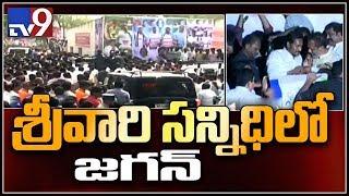 YS Jagan visits Tirumala - TV9