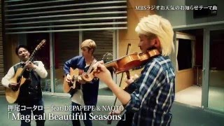 押尾コータロー feat. DEPAPEPE & NAOTO「Magical Beautiful Seasons」(TV Size ver.)MBSラジオお天気のお知らせテーマ曲