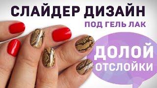 Дизайн ногтей: закрепляем слайдер дизайн на гель лак