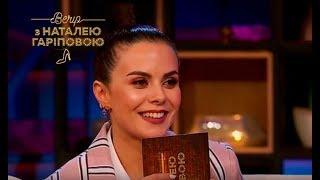 Вечер с Натальей Гариповой. Сезон 1. Выпуск 11 от 19.05.2018