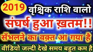 वृश्चिक राशि || Vrischik Rashi Love Life In Hindi