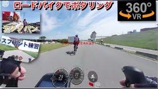 50×13Tでも回し切れないロードバイクスプリント【360°動画】グルメライドはテクノパン