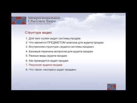 Аудит Системы Продаж - Межрегиональное сбытовое бюро