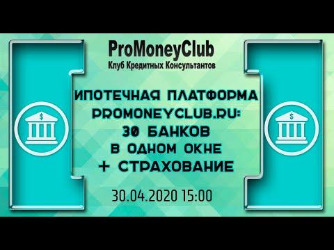 Ипотечная платформа ProMoneyClub ru  30 банков в одном окне + страхование2020 04 30