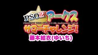 「アークスサマーチャレンジ」月曜担当:藤本結衣(2回目) 『PSO2』6周年記念実況放送