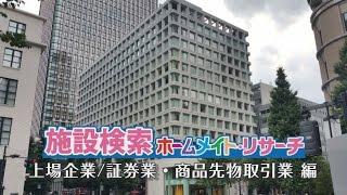 証券業・商品先物取引業編