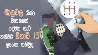 මැනුවල් ගියර් වාහනයක් පදවන හැටි තනිවම විනාඩි 15 ඉගෙන ගනිමුද - How to Drive a Vehicle Manual