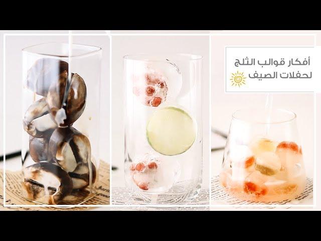 قالب ثلج مشروبات الصيف قوالب كروية مشروبات القهوة أفكار مشروبات الصيف